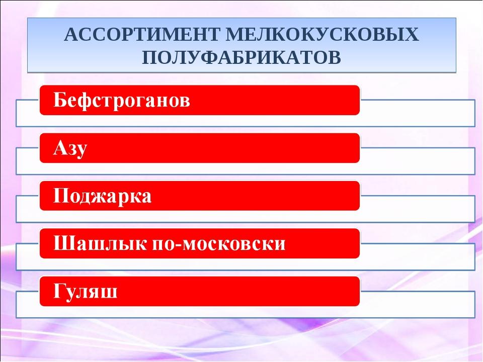 АССОРТИМЕНТ МЕЛКОКУСКОВЫХ ПОЛУФАБРИКАТОВ