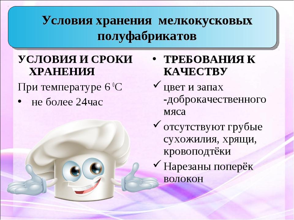 Условия хранения мелкокусковых полуфабрикатов УСЛОВИЯ И СРОКИ ХРАНЕНИЯ При те...