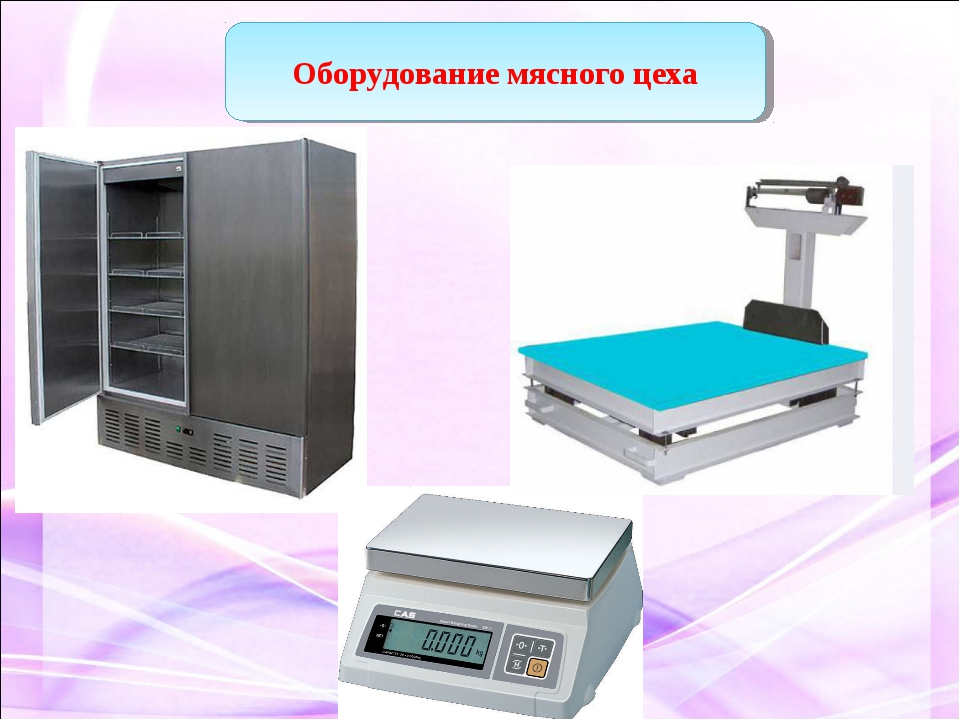 Оборудование мясного цеха
