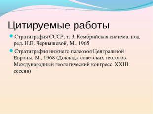Стратиграфия СССР, т. 3. Кембрийская система, под ред. Н.Е. Чернышевой, М., 1