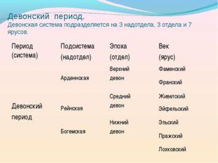 Девонский период. Девонская система подразделяется на 3 надотдела, 3 отдела и