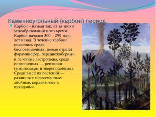 Каменноугольный (карбон) период. Карбон – назван так, из за эпохи углеобразов