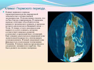 Климат Пермского периода. Климат пермского периода характеризовался резко выр