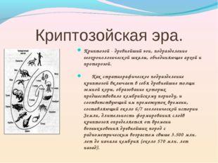 Криптозойская эра. Криптозой - древнейший эон, подразделение геохронологическ