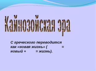 С греческого переводится как «новая жизнь» (καινός = новый + ζωή = жизнь).