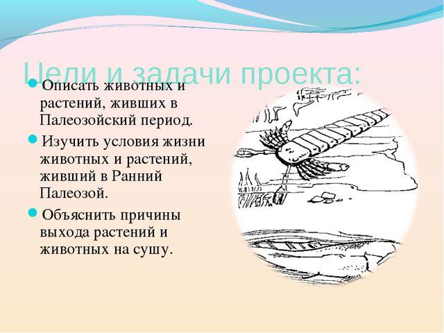 Цели и задачи проекта: Описать животных и растений, живших в Палеозойский пер...