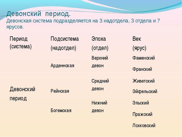 Девонский период. Девонская система подразделяется на 3 надотдела, 3 отдела и...