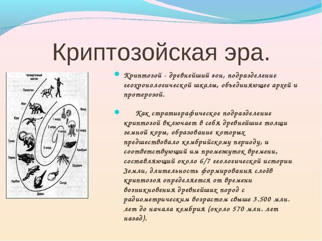 Криптозойская эра. Криптозой - древнейший эон, подразделение геохронологическ...