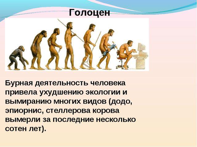 Голоцен Бурная деятельность человека привела ухудшению экологии и вымиранию м...