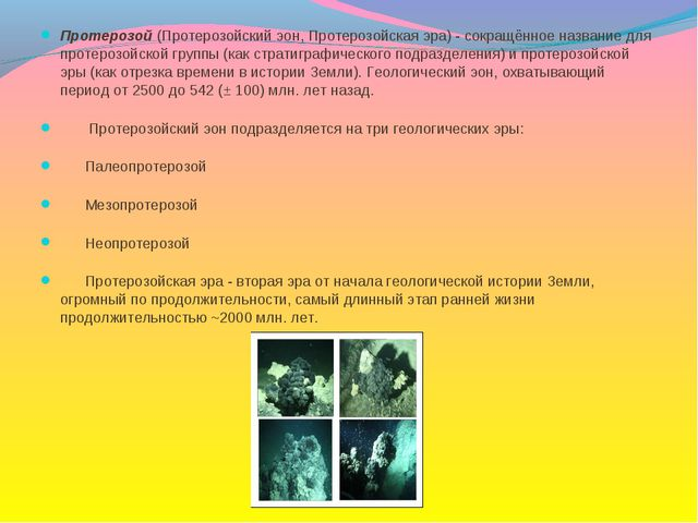 Протерозой (Протерозойский эон, Протерозойская эра) - сокращённое название дл...