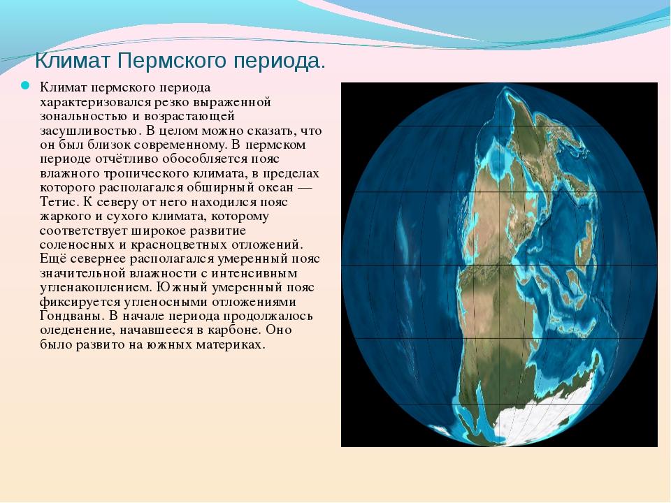 Климат Пермского периода. Климат пермского периода характеризовался резко выр...