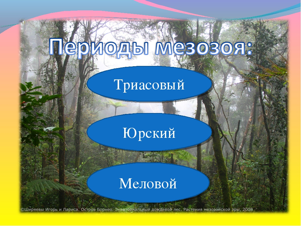 Триасовый Юрский Меловой