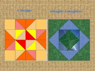 « Звезда» «Квадрат в квадрате»