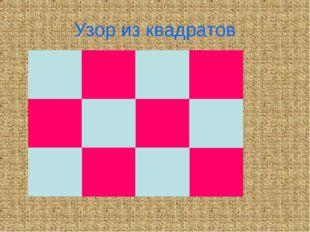 Узор из квадратов