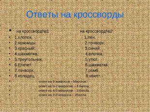 Ответы на кроссворды на кроссворд№1 на кроссворд№2 1.хлопок, 1.лен, 2.ножницы