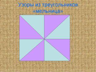 Узоры из треугольников «мельница»