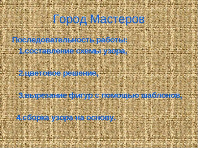 Город Мастеров Последовательность работы: 1.составление схемы узора, 2.цветов...