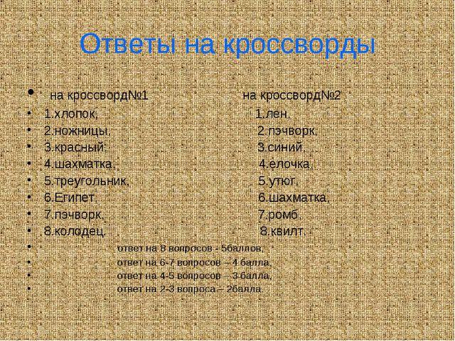 Ответы на кроссворды на кроссворд№1 на кроссворд№2 1.хлопок, 1.лен, 2.ножницы...