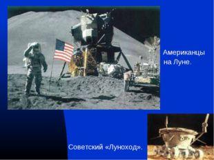 Американцы  на Луне. Советский «Луноход».