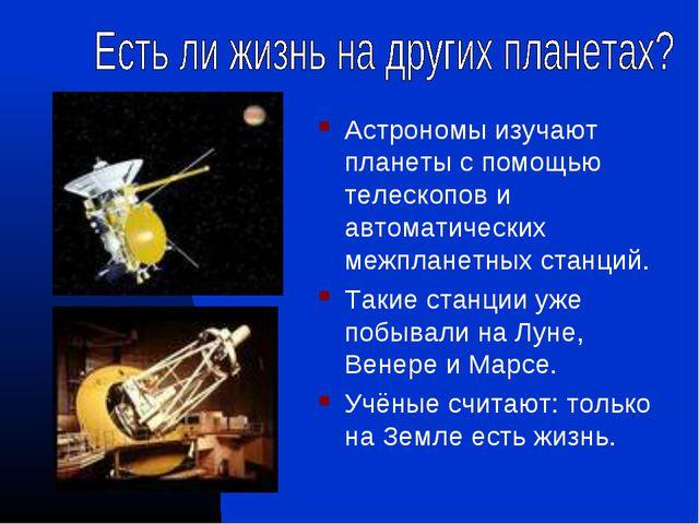 Астрономы изучают планеты с помощью телескопов и автоматических межпланетных...