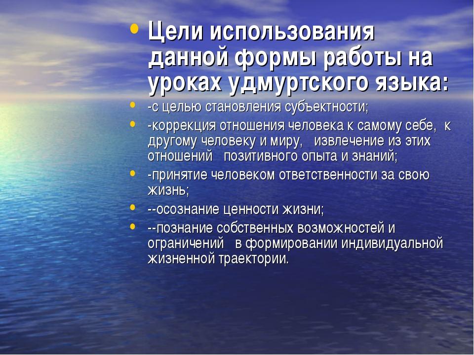 Цели использования данной формы работы на уроках удмуртского языка: -с целью...