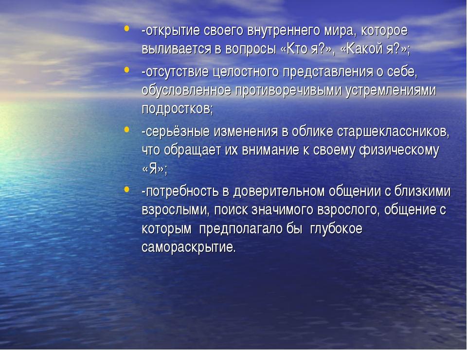 -открытие своего внутреннего мира, которое выливается в вопросы «Кто я?», «Ка...