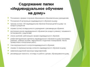 Содержание папки «Индивидуальное обучение на дому» Положение о формах получен