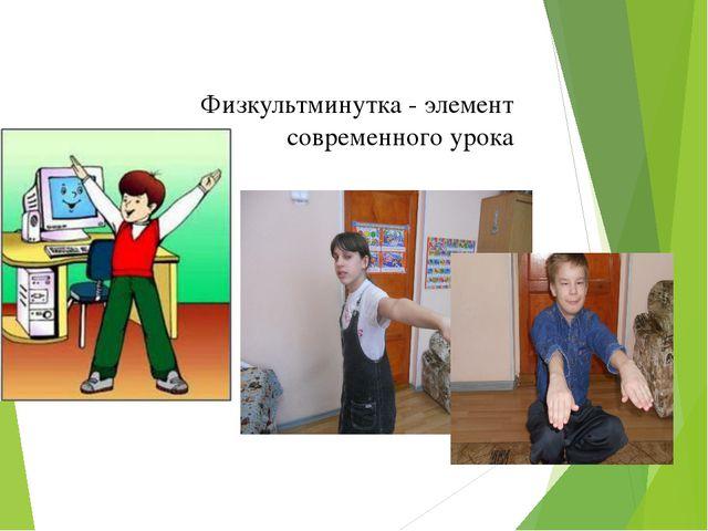 Физкультминутка - элемент современного урока