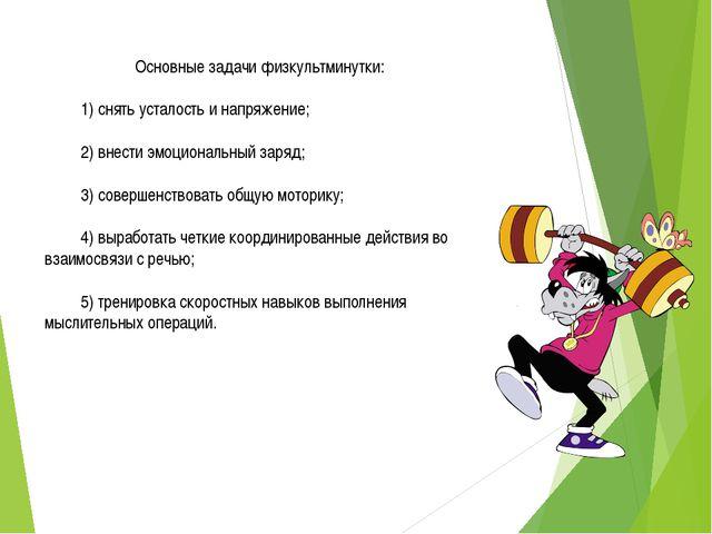 Основные задачи физкультминутки: 1) снять усталость и напряжение; 2) внести э...