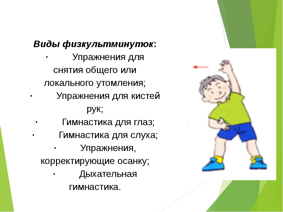 Виды физкультминуток: ·Упражнения для снятия общего или локального у...