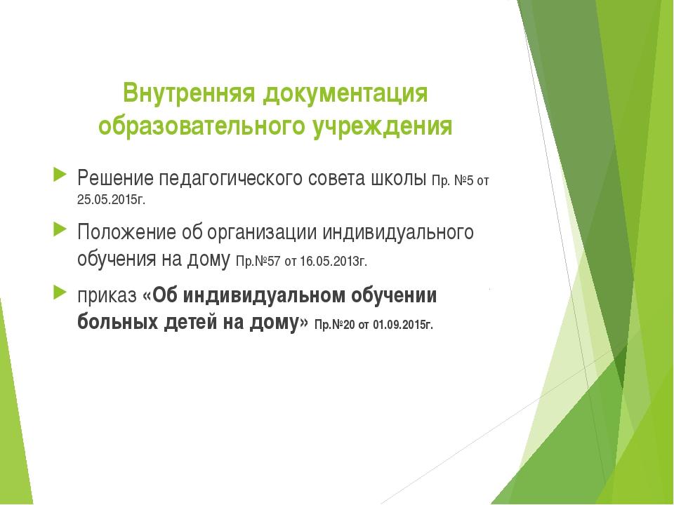 Внутренняя документация образовательного учреждения Решение педагогического с...