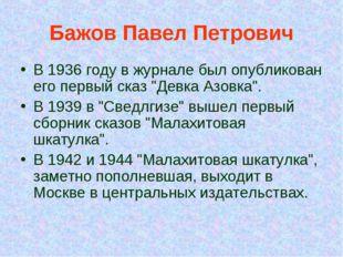 """Бажов Павел Петрович В 1936 году в журнале был опубликован его первый сказ """"Д"""