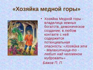 «Хозяйка медной горы» Хозяйка Медной горы - владелица земных богатств, демони