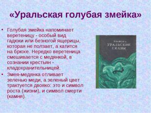 «Уральская голубая змейка» Голубая змейка напоминает веретеницу - особый вид