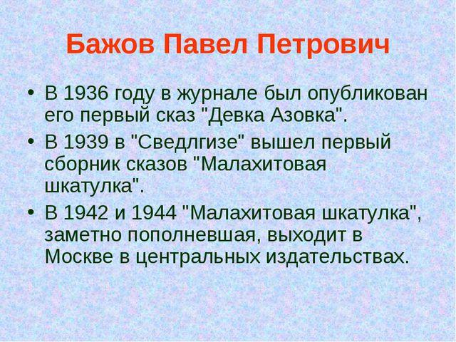 """Бажов Павел Петрович В 1936 году в журнале был опубликован его первый сказ """"Д..."""