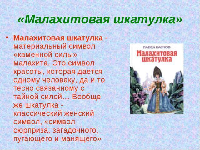 «Малахитовая шкатулка» Малахитовая шкатулка - материальный символ «каменной с...