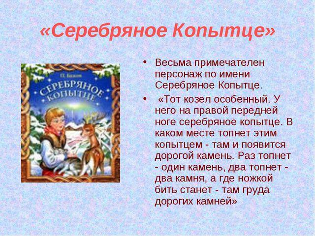 «Серебряное Копытце» Весьма примечателен персонаж по имени Серебряное Копытце...