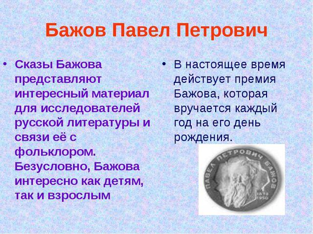 Бажов Павел Петрович Сказы Бажова представляют интересный материал для исслед...