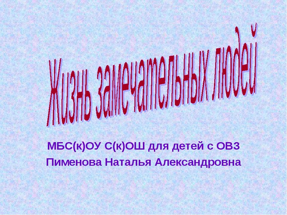 МБС(к)ОУ С(к)ОШ для детей с ОВЗ Пименова Наталья Александровна
