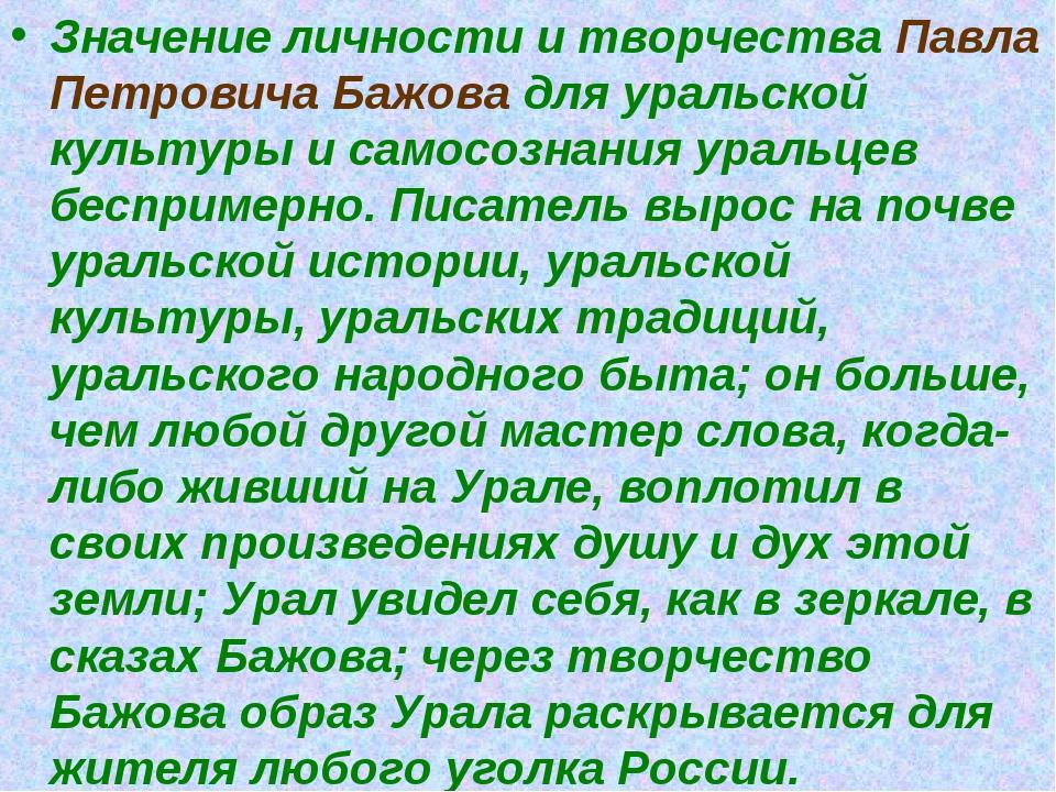 Значение личности и творчества Павла Петровича Бажова для уральской культуры...