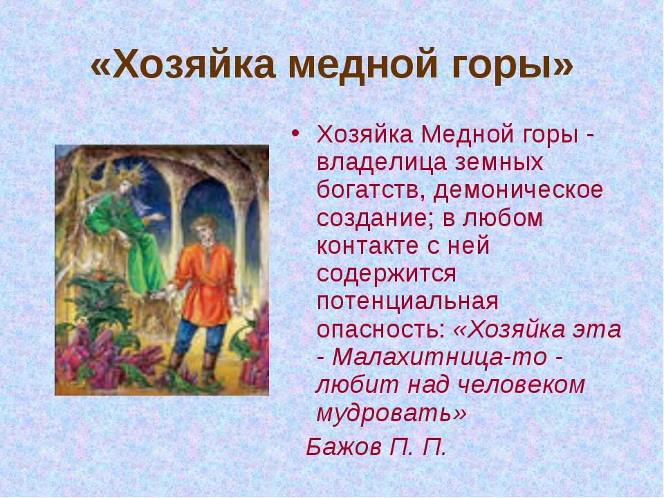 «Хозяйка медной горы» Хозяйка Медной горы - владелица земных богатств, демони...