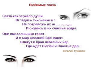 Любимые глаза Глаза как зеркало души. Вглядись тихонечко в тиши. Не потревож