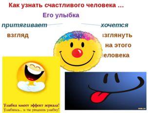 Как узнать счастливого человека … Его улыбка притягивает хочется взгляд взгл
