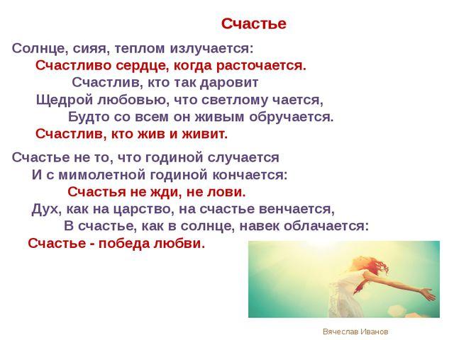 Счастье Солнце, сияя, теплом излучается: Счастливо сердце, когда расточается...