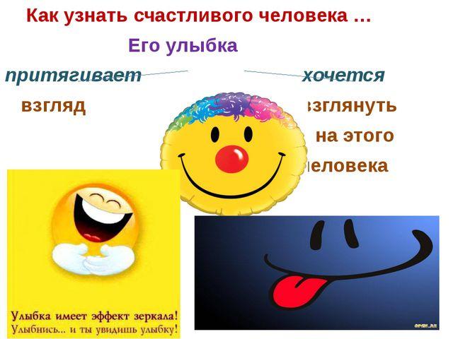 Как узнать счастливого человека … Его улыбка притягивает хочется взгляд взгл...