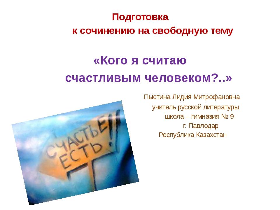 Подготовка к сочинению на свободную тему «Кого я считаю счастливым человеком?...