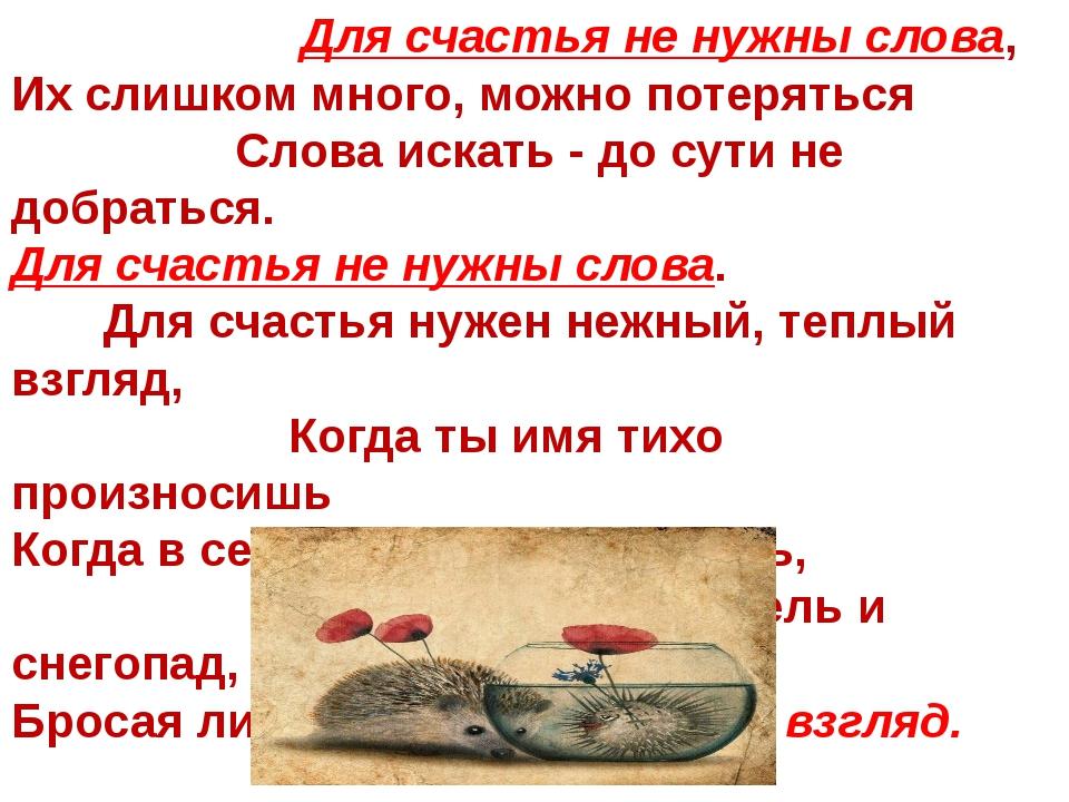 Для счастья не нужны слова, Их слишком много, можно потеряться Слова искать...
