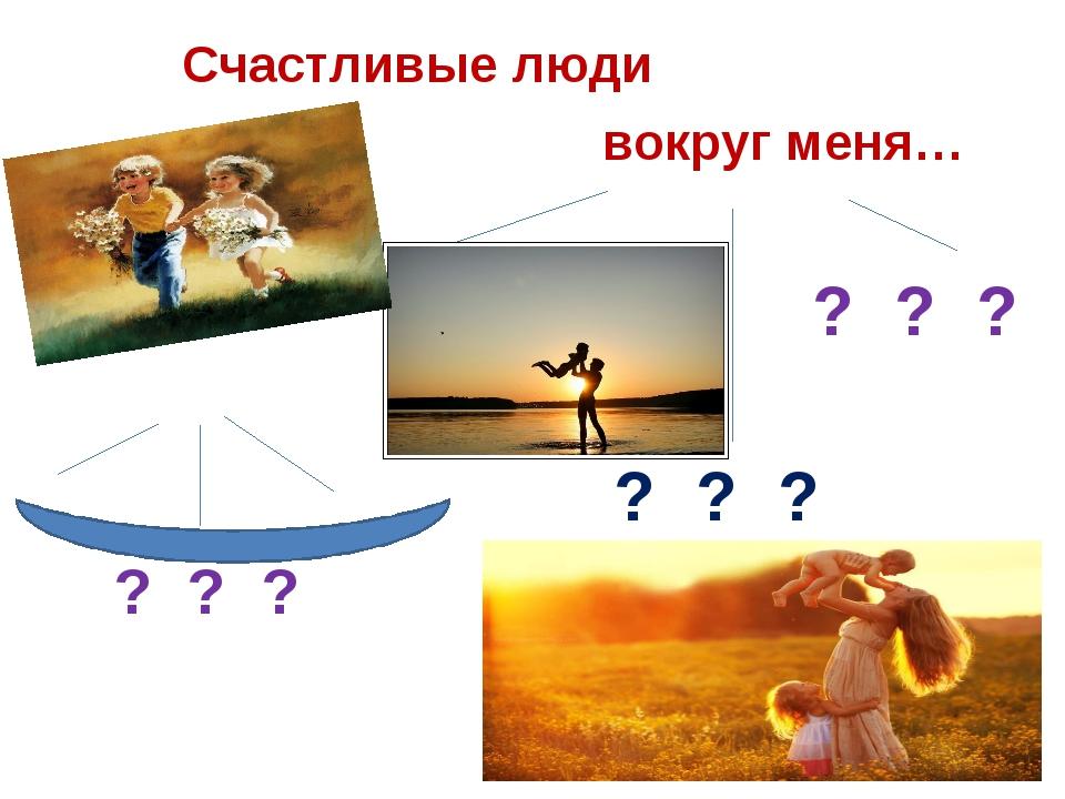 Счастливые люди вокруг меня… Я ? ? ? ? ? ? ? ? ?
