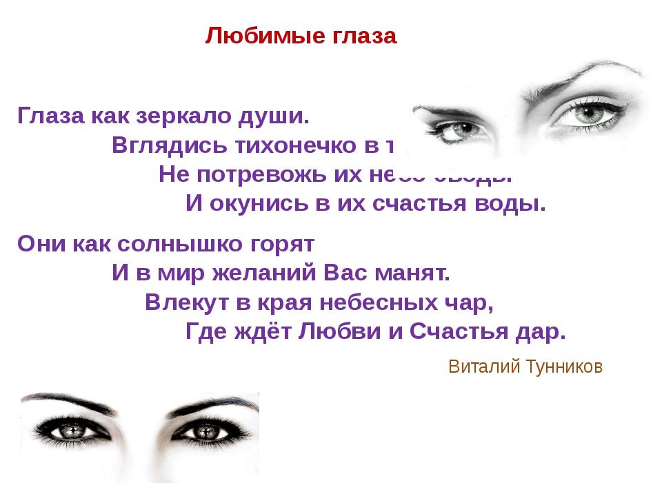 Любимые глаза Глаза как зеркало души. Вглядись тихонечко в тиши. Не потревож...