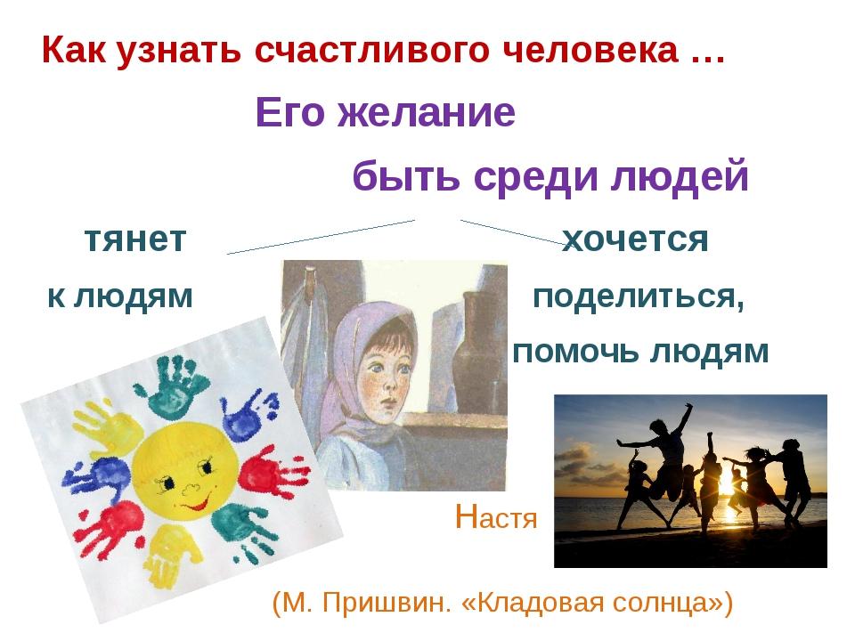 Как узнать счастливого человека … Его желание быть среди людей тянет хочется...